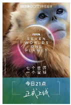 七个世界,一个星球普通话