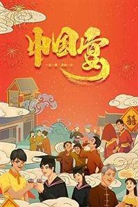 中国宴[更新至6期]
