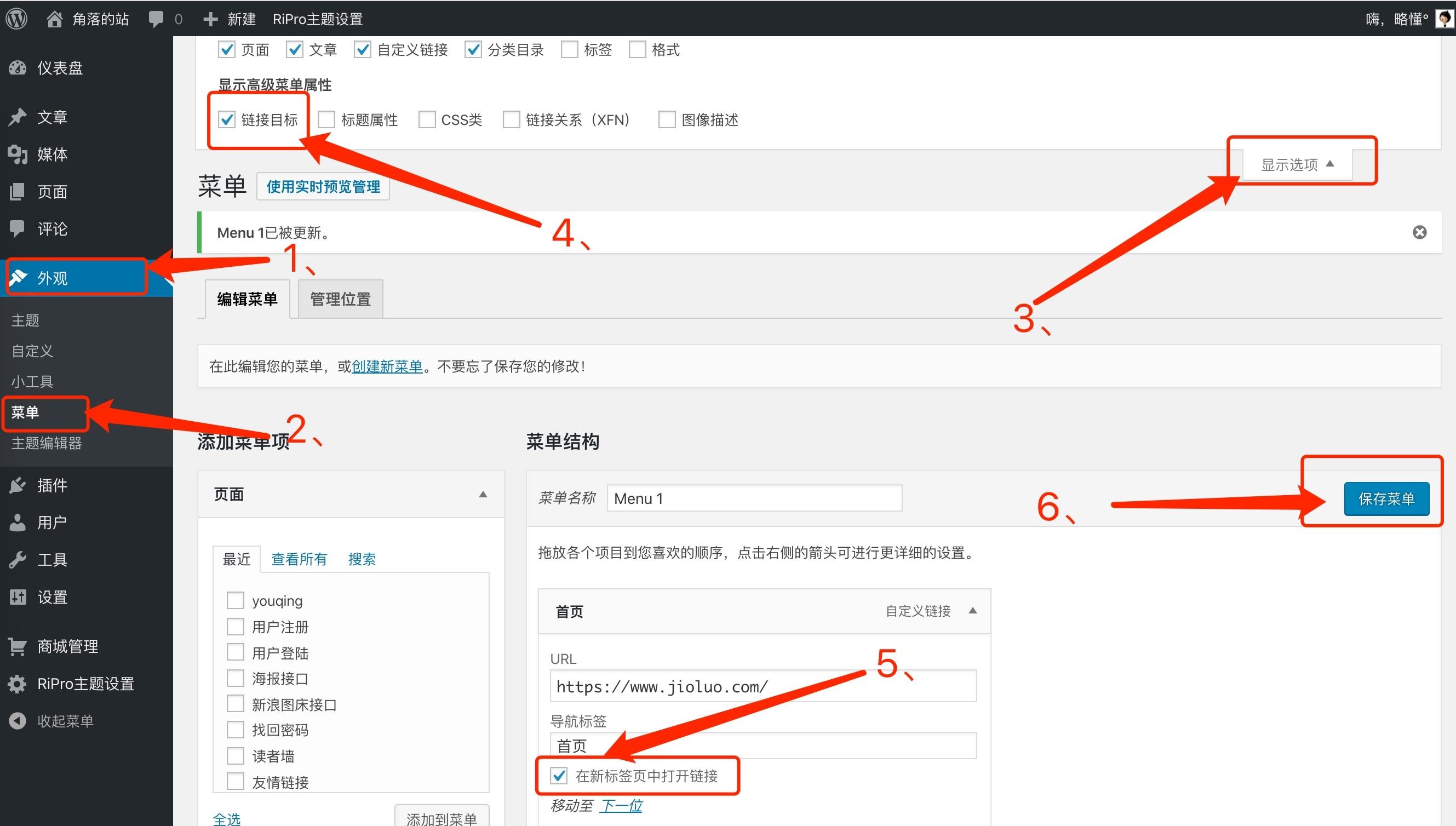 wordpress自定义菜单新窗口或标签页打开链接教程插图1