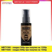 Масло для укладки бороды и усов Carelax Barber Line, 50мл
