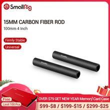 SmallRig varilla de fibra de carbono de 15mm 4 de largo para sistema de soporte de varilla de carbono de 15mm (sin rosca) 2 unids/set Rod 15mm   1871