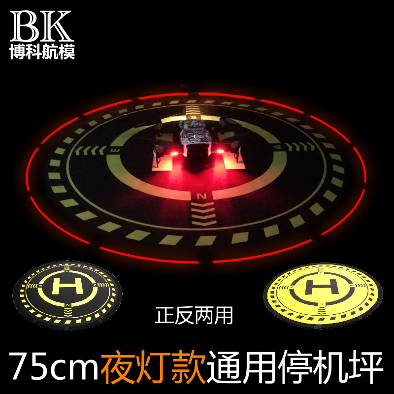 Unmanned Aerial Vehicle Universal Portable Tarmac YULAI 2/YULAI Pro/4/Xiao 70 Cm Adjustable Shining Night Light-