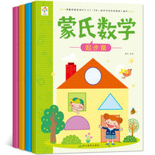 Монтессори 4 книги/комплекты детской одежды сложение и Вычитание