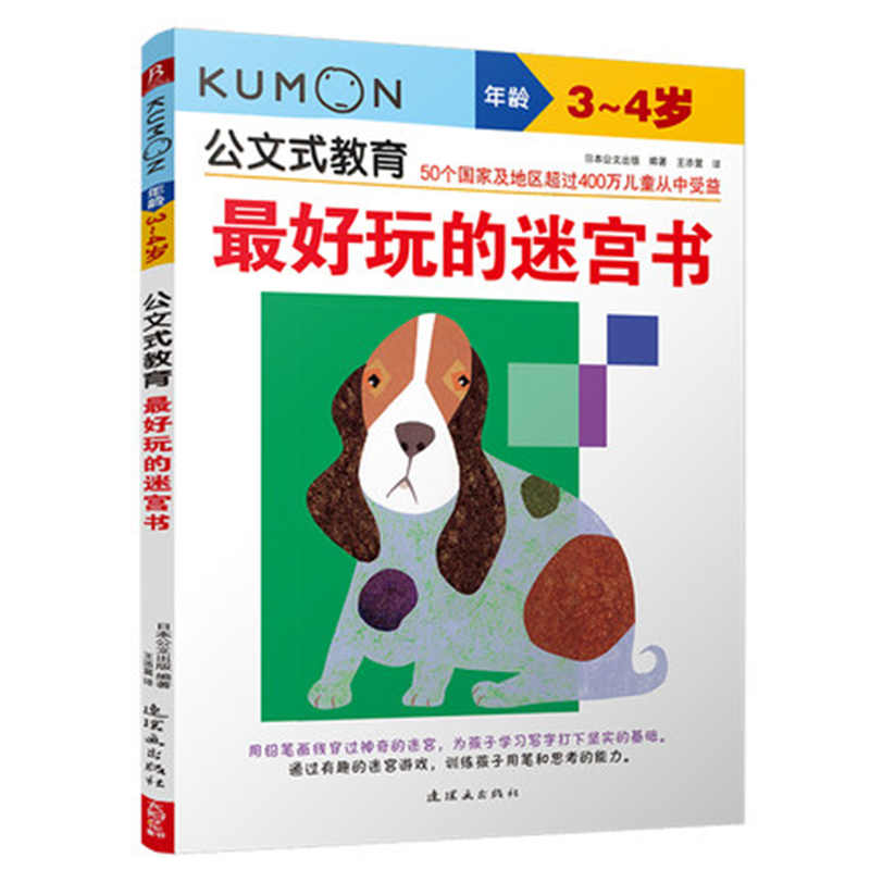 The Most Fun Maze Book Japanese Education Manual Book Practice Puzzle Game Book Manual Exercise Book