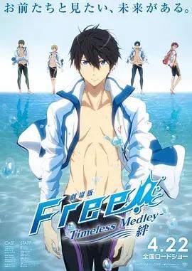 男子水泳部:永恒的混合泳之羁绊