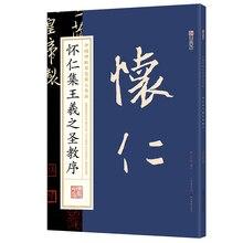 Big-Size Inscription-Book Calligraphy-Stone Wang Chinese Original-Color Xizhi Jiao Enlarged