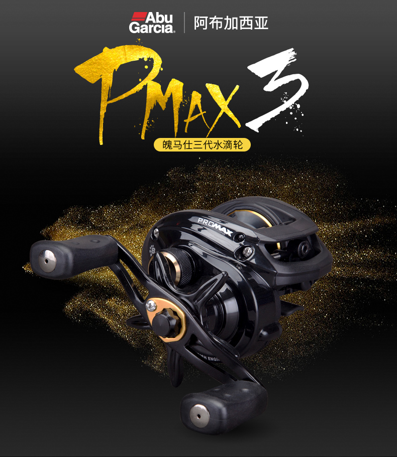 Abu pmax3 carretel de pesca 8kg carbono