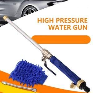 High Pressure Water Spray Tool