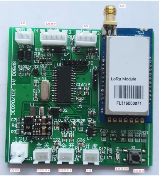 Wireless Low Power Consumption LORA Intelligent Valve Control Module Intelligent Irrigation