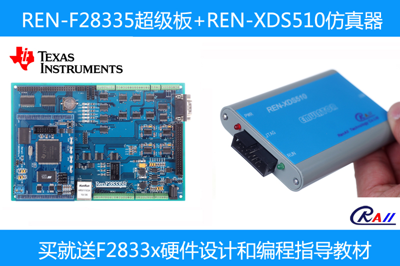 DSP Development Board 510 Emulator F28335 Plus Emulator Package