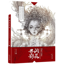 Aesthetic Ancient Style Painting Line Drawing Collection Book Comic Character Copying Coloring Book Painting book killing time