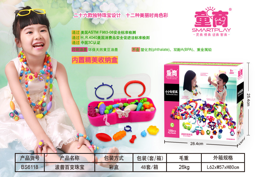 320 Granule Pop Flexible Beaded Bracelet Jewelry 53-Jewelry Design Children GIRL'S DIY Educational Toy