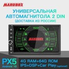 MARUBOX 706PX5 DSP головное устройство Универсальный 2 Din Восьмиядерный Android 10,0, 4 Гб оперативной памяти, 64 ГБ, gps навигация, стерео радио, Bluetooth, без DVD