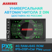 Marubox 706PX5 DSPヘッドユニットユニバーサル2 dinオクタコアのandroid 10.0、4ギガバイトのram、64ギガバイト、gpsナビゲーション、ステレオラジオ、bluetoothなしのdvd