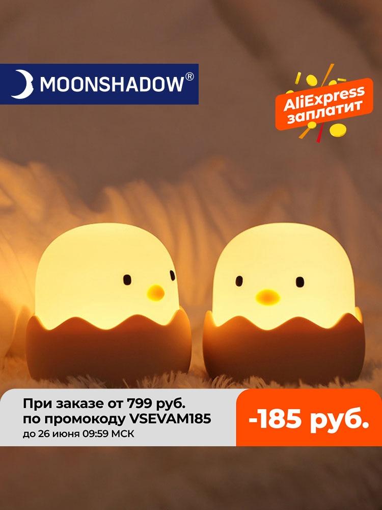 Светодиодный детский ночсветильник из мягкого силикона, зарядка через USB, украшение для спальни, Подарочный ночник в виде цыпленка с животн...