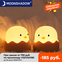 Led Children Night Light For Kids Soft Silicone USB Rechargeable Bedroom Decor Gift Animal Chick Touch Night Lamp MOONSHADOW