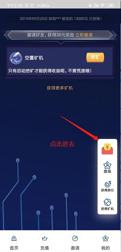 有赚区块链:新用户领随机红包,可提支付宝,有新福利插图(2)