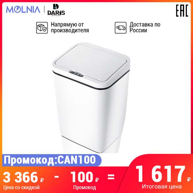 $ US $22.66 Trash can sdarisb trash can touch smart trash can