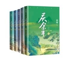 5 Books/Set Qing Yu Nian Novel Volume 1-5 by Mao Ni Joy of Life Chinese Ancient Romance Fiction Book