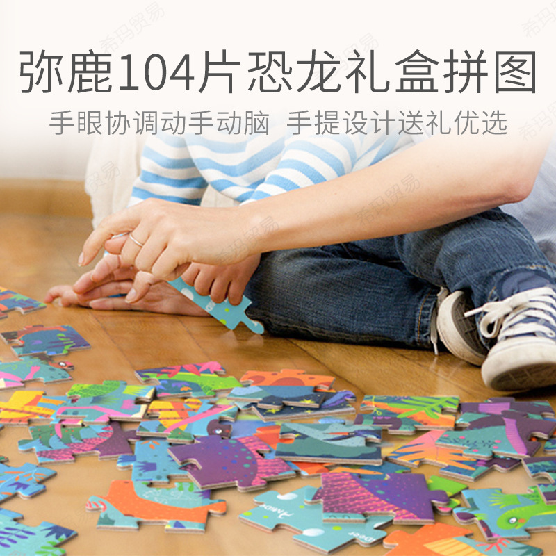 MiDeer Dinosaur Jigsaw Puzzle Mi Deer Children Early Education Popularization of Science Educational Cartoon Animal Jigsaw Puzzl