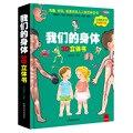 Книги энциклопедия человеческого тела для малышей наше тело детская 3D всплывающая книга флип-книга для детей от 3 до 10 лет манга комикс детс...