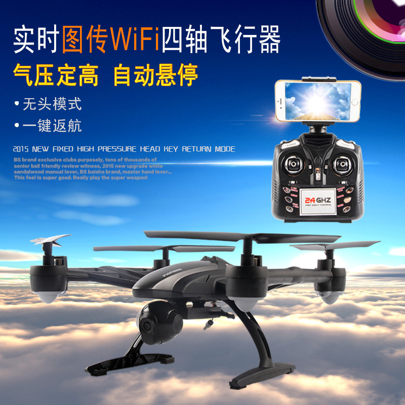 Jxd Da 509W Model Airplane Remote Control Aircraft Aerial Photography Quadcopter WiFi Image Transmission Unmanned Aerial Vehicle