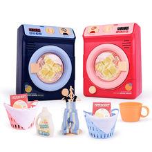 Детский симулятор Электрический игровой домик барабанная стиральная