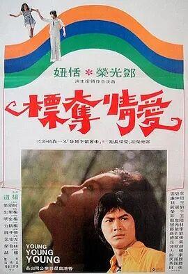 爱情夺标1976