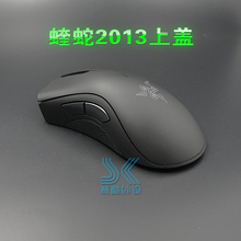 Mouse shell for Razer deathadder 2013 chroma top upper cover mouse case accessories