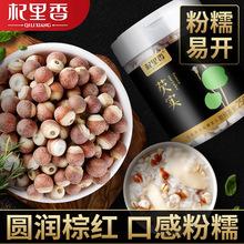 Guangdong Zhaoqing Gorgon owoce wieś własna głowa kurczaka ryż świeże suche towary Shishi Owe prawdziwe puszki 250G tanie tanio In a Cool and Dry ci shi