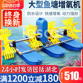 Impeller-type high-power oxygen pump for aeration tanks for aquaculture in fish ponds ponds 50g