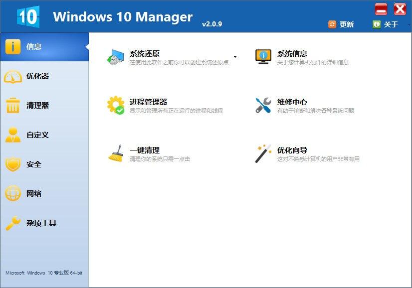 Win10优化软件 Windows 10 Manager v3.1.3 中文破解版