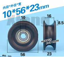 2pcs 10*56*23mm U-Groove Nylon Bearing Wheel Baston Injection Molding Machine Safety Door R8 Roller D10 Plastic Coated Pulley oem pulley r8 b3101 for duplo duplicator
