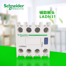 AC contactor instantaneous auxiliary contact module 3NO+1NC front mounting LADN31C original authentic необыкновенный концерт