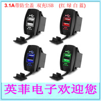 12 V/24 V Car Yacht Ship Conversion Car Charger USB 3.1 a Double Charge with Waterproof Dust Cover
