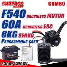 Surpasser passe-temps F540 étanche sans brosse moteur 60A ESC carte de programme 6KG SERVO 3300KV 4370KV pour 1/10 RC voiture Traxxas Axial voiture