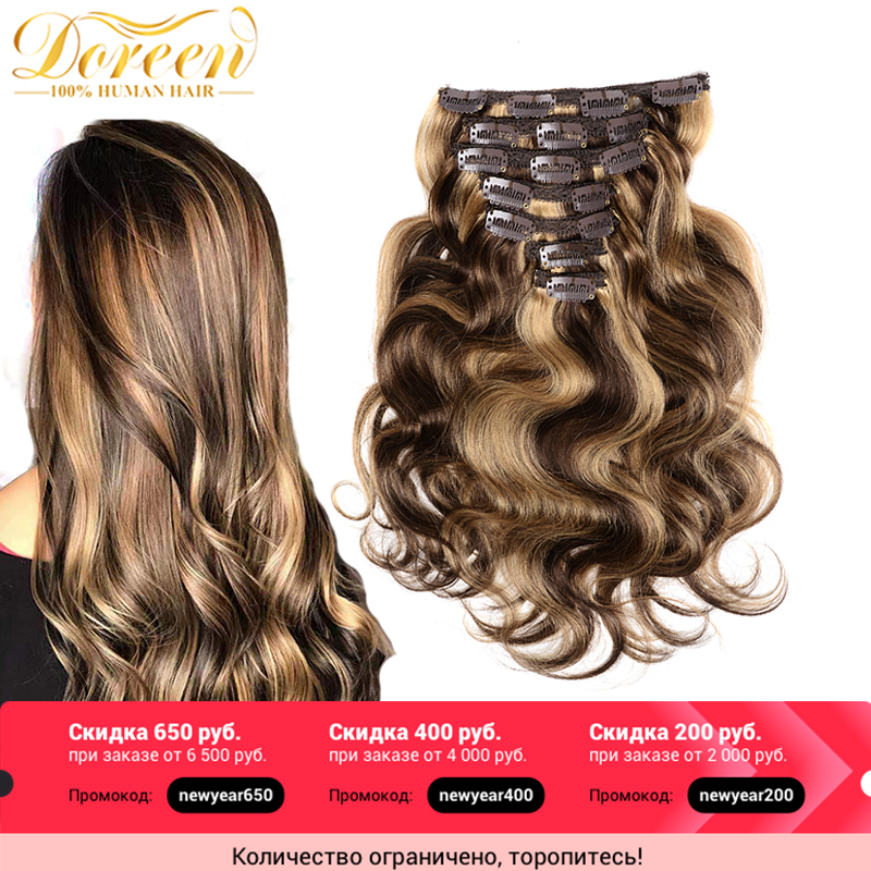 Doreen 240g 260g 280g Natural Human Hair Clip In Extensions Machine Made Remy Brazilian Hair Caramel Color Body Wave Clip Ins