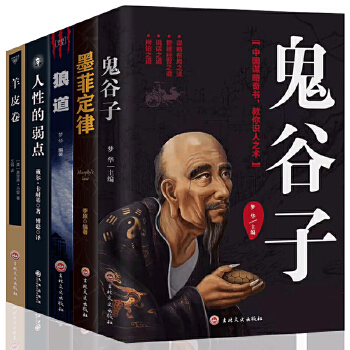 Guiguzi + Murphy's Law + Wisdom Of Wolves Successful Psychology + How To Win Friends And Influence People + The Scroll Marked