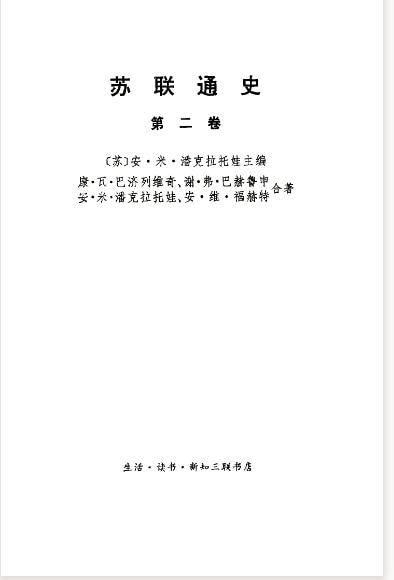 苏联通史 第2卷(图1)