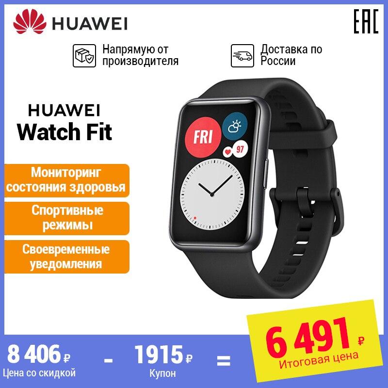 смарт часы HUAWEI Watch Fit  ,GPS. AMOLED-экран 1,64 дюйма Мониторинг сна[Ростест, Доставка от2 дней,Официальная гарантия]Molnia