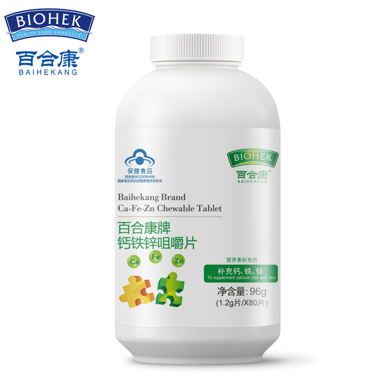 Calcium Iron Zinc Chewable TabLet Supplement 80 Pcs Help Child Growth Free Shipping