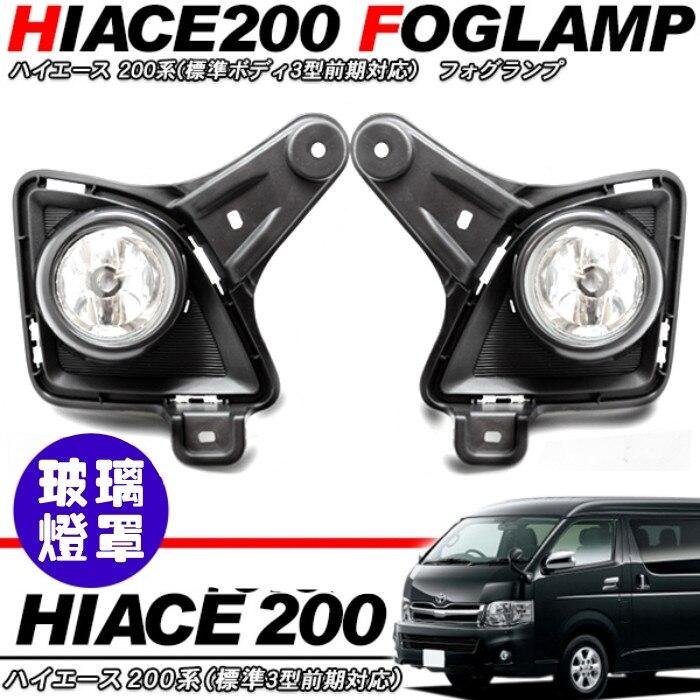 OEM stil 2010-2013 Original form Halogen lichter nebel lampe für hiace Chrom nebel lichter