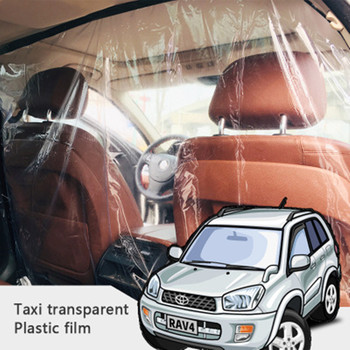 1.34x1.7m/1.4x2m Car Isolation Curtain Sealed Taxi Cab Partition Screen Film Protection Anti-dust And Anti-spittle Anti-droplets