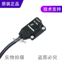 Original authentic photoelectric sensor EX-14A / EX-14A-R ultra-thin front detection brand new original authentic small photoelectric sensor ex 23 side shooting side detection photoelectric switch
