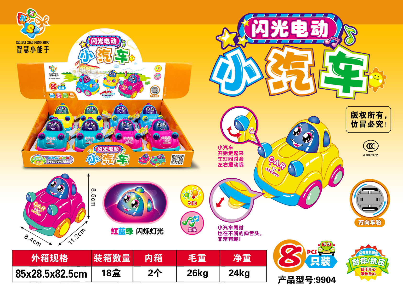 9904 Wisdom Expert Flash Music Electric Car Toy 8 Pack Q Board Large Size Car