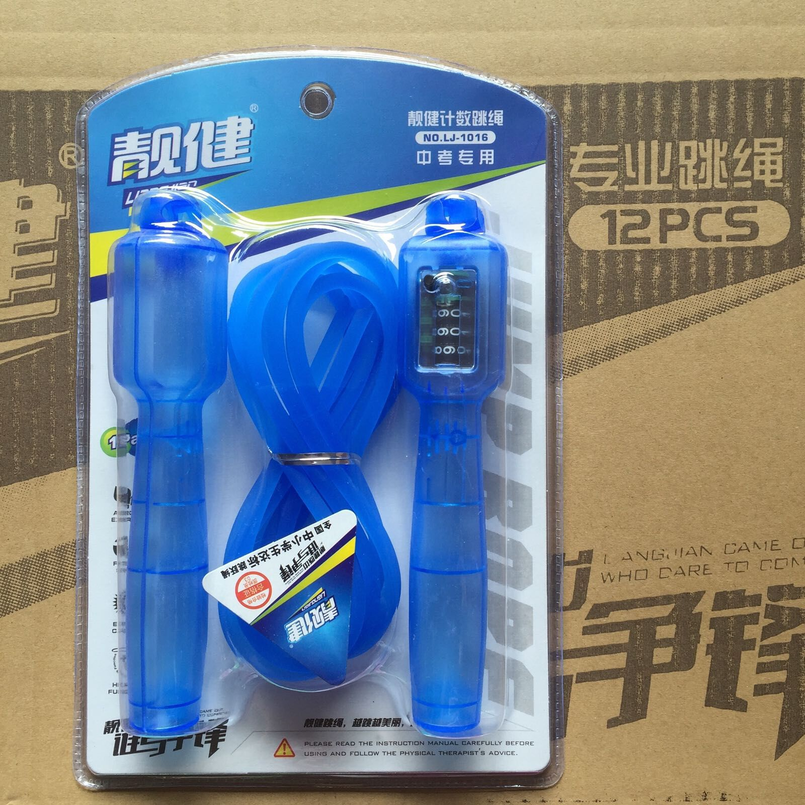 Liang Jian Manufacturers Direct Selling Sports Fitness Jump Rope Big Screen Count With Transparent Plastic Handle Gift Box Matte