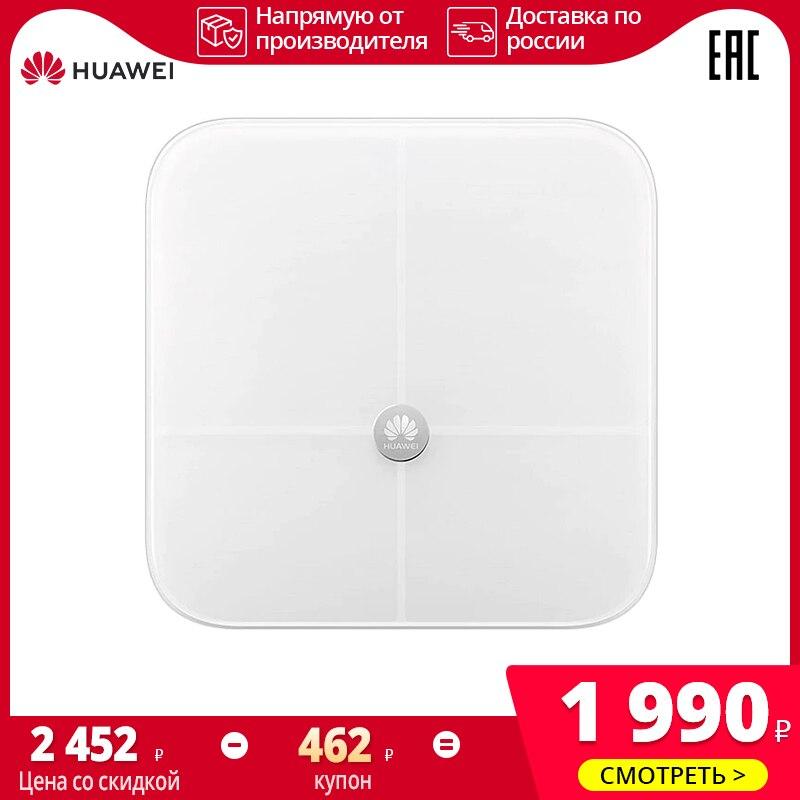 мные весы HUAWEI Body Composition Scale электронные весы с диагностикой Bluetooth определение доли точное измерение
