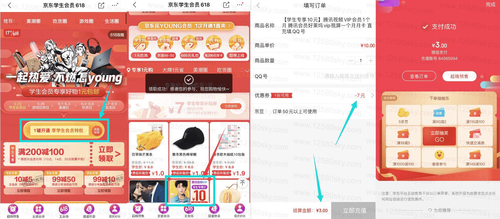 京东3元开1月腾讯视频会员活动