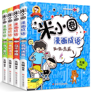4 książki dużo Mi Xiao Quan Co mi c i Idiom dzieci książki chińska książka książka przygodowa z Pinyin wieku 8-12 chiński (uproszczony)