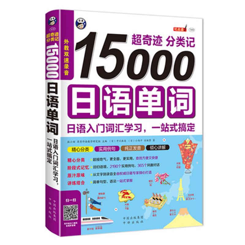 15000 Japanese Words Entry Vocabulary Learning Japanese Word Book Zero Basic Standard Japanese Language Tutorial Book